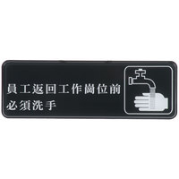 Tablecraft 394546 9 inch x 3 inch Black and White Must Wash Hands Before Returning To Work Sign (Chinese)